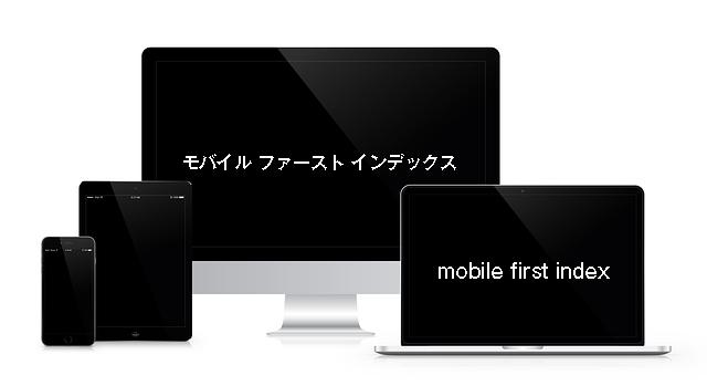 モバイルファーストインデックスイメージ画像