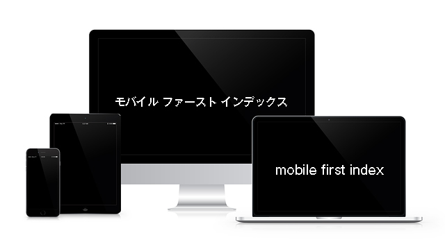 homepage.styleホームページ制作_モバイルファーストインデックス