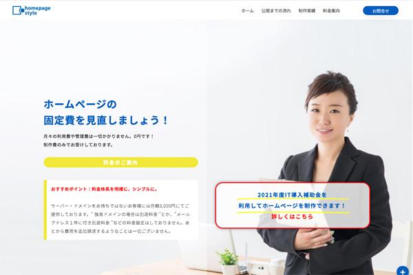 homepage.styleホームページ制作_公開までの流れ
