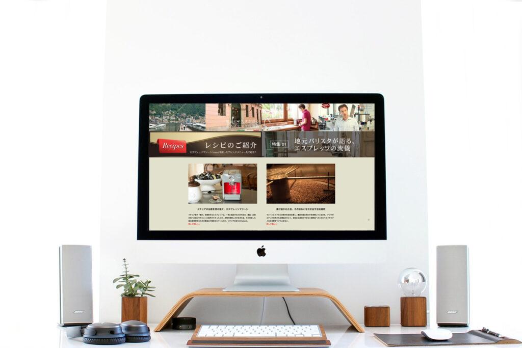 homepage.styleホームページ制作実績_コーヒーエスプレッソメーカーAromaPresso07