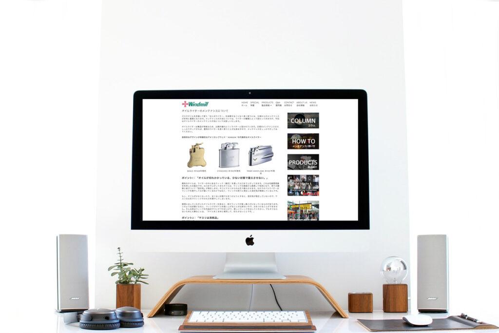 homepage.styleホームページ制作実績_メーカーWMコーポレイトサイト03