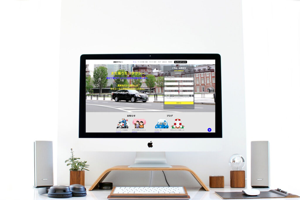 homepage.styleホームページ制作実績_個人タクシー会社浦部タクシー01