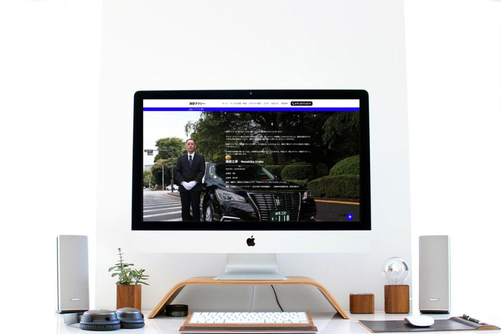 homepage.styleホームページ制作実績_個人タクシー会社浦部タクシー03