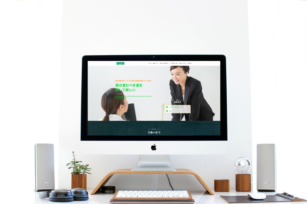 homepage.styleホームページ制作実績_学習塾TowardAcademy02