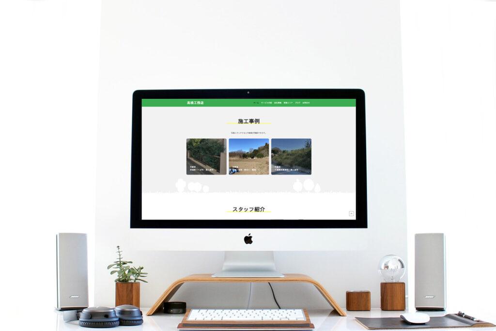 homepage.styleホームページ制作実績_造園業工務店高橋01