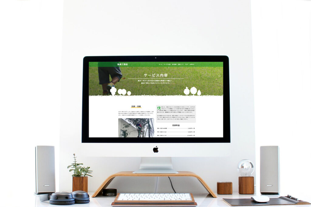homepage.styleホームページ制作実績_造園業工務店高橋03