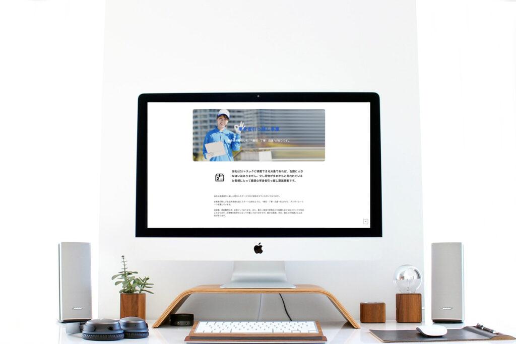 homepage.styleホームページ制作実績_運送業OS03