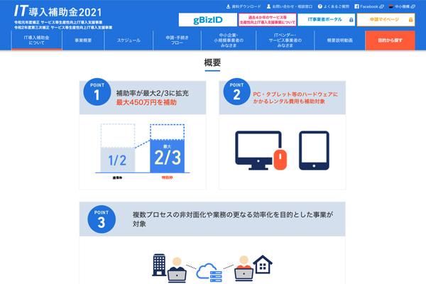 homepage.styleホームページ制作_IT導入補助金2021の支援事業者に採択