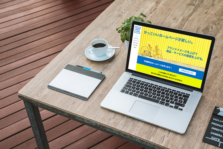 homepage.styleホームページ制作_お知らせとお役立ち情報